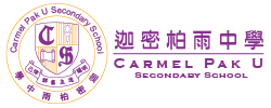 Carmel Pak U Secondary School